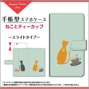 OPPO A5 2020 手帳型 スマホ ケース スライド式 ねこ デザイン 雑貨 小物 opa5-book-sli-mbcy-001-236