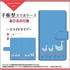 ガラスフィルム付 手帳型 スマホカバー スライド式 OPPO Find X SIMフリー あひる 雑貨 メンズ finx-gf-book-sli-mbcy-001-237