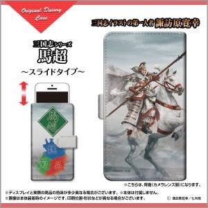 iPhone 7 Plus 液晶全面保護 3Dガラスフィルム付 カラー:白 手帳型 スマホ ケース 家紋 ip7p-3d-wh-book-sli-suwa-san-01-2