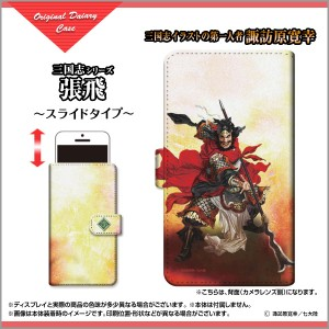 保護フィルム付 arrows NX [F-01K] 手帳 型 スマホ カバー 家紋 docomo どこも デザイン 雑貨 小物 f01k-f-book-sli-suwa-san-02-1
