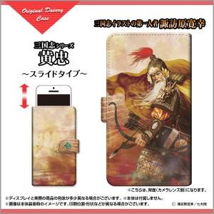 iPhone 12 mini docomo au SoftBank 手帳型 スマホ ケース スライド式 家紋 デザイン 雑貨 小物 ip12mi-book-sli-suwa-san-06-1