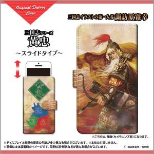 保護フィルム付 arrows NX [F-01K] 手帳 型 スマホ カバー 家紋 docomo どこも デザイン 雑貨 小物 f01k-f-book-sli-suwa-san-06-2