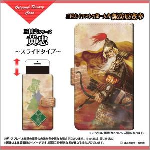 3Dガラスフィルム付 カラー:黒 iPhone 11 Pro 手帳型 スマホ ケース スライド式 家紋 デザイン 小物 ippro-3d-bk-sli-suwa-san-06-3
