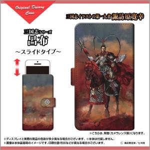 ZenFone 4 Max 楽天モバイル イオンスマホ 手帳型 スマホケース 格安スマホ 家紋 デザイン 小物 zen4m-book-sli-suwa-san-07-1