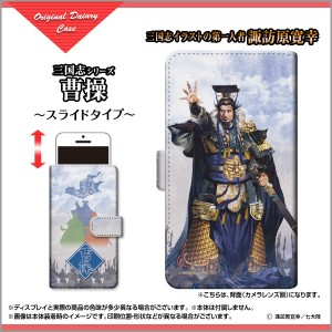 iPhone 11 Pro docomo au SoftBank 手帳型 スマホ ケース スライド式 家紋 デザイン 雑貨 小物 ippro-book-sli-suwa-san-10-3