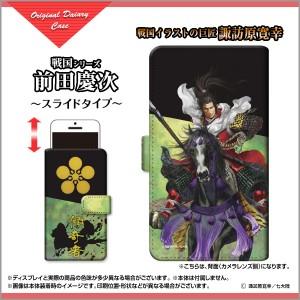 EveryPhone DX 手帳 スマホ ケース 家紋 U-mobile スタンド機能 カードポケット スライド式 横開き epdx-book-sli-suwa-sen-02-3