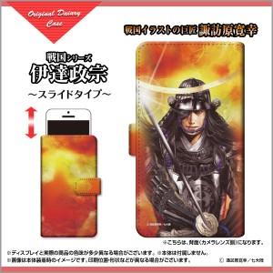 手帳型 スマホ カバー HUAWEI nova lite 2 704HW SoftBank 家紋 スタンド機能 カードポケット スライド式 704hw-book-sli-suwa-sen-04-1
