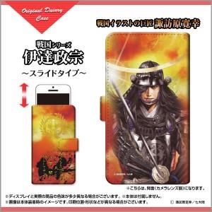 ZenFone Zoom S [ZE553KL] 手帳 スマホ ケース 家紋 格安スマホ スタンド機能 カードポケット スライド式 zenzs-book-sli-suwa-sen-04-2