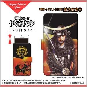 iPhone SE 手帳 スマホ ケース 家紋 UQmobile スタンド機能 カードポケット スライド式 横開き ipseuq-book-sli-suwa-sen-04-3