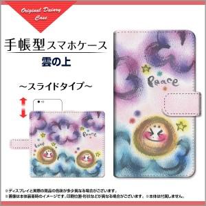手帳型 スマホ カバー スライド式 Google Pixel 3a docomo SoftBank 雲 スタンド機能 カードポケット pi3a-book-sli-wad-117