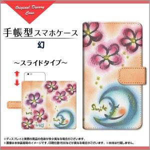 iPhone 7 保護フィルム付 手帳 スマホ カバー イラスト docomo au SoftBank スタンド機能 ip7-f-book-sli-wad-118