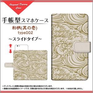 保護フィルム付 らくらくスマートフォン me [F-03K] 手帳型 スマホ カバー 和柄 docomo ドコモ デザイン f03k-f-book-sli-wagara001-002