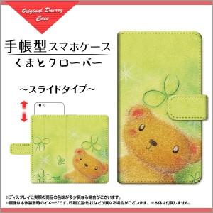 Qua phone QX [KYV42] 手帳 スマホ カバー くま au スタンド機能 カードポケット スライド式 横開き kyv42-book-sli-yano-001