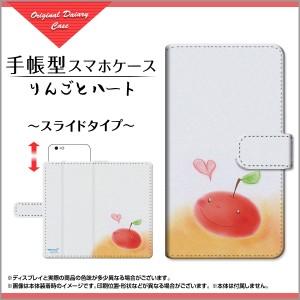 Qua phone QX [KYV42] 保護フィルム付 手帳 スマホ カバー りんご au スタンド機能 カードポケット kyv42-f-book-sli-yano-003