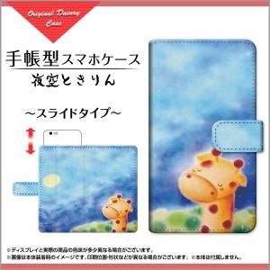 honor 9 手帳 スマホ カバー きりん イオンスマホ 楽天モバイル スタンド機能 カードポケット スライド式 hon9-book-sli-yano-008