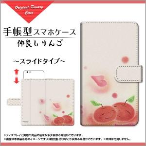 iPhone 7 Plus 保護フィルム付 手帳 スマホ カバー りんご docomo au SoftBank 激安 特価 通販 ip7p-f-book-sli-yano-011