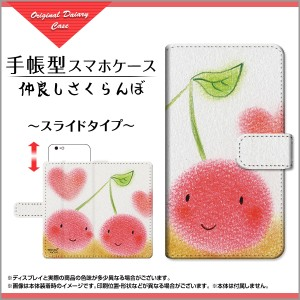 保護フィルム付 手帳 スマホ カバー Android One S3 さくらんぼ SoftBank Y!mobile 格安スマホ ands3-f-book-sli-yano-012