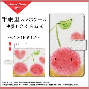 手帳型 スマホ ケース スライド式 Pixel 3 ピクセル スリー SIMフリー さくらんぼ 激安 特価 通販 pix3-1-book-sli-yano-012