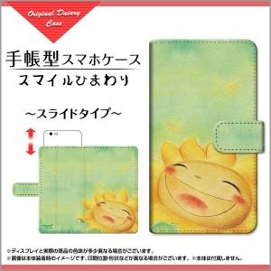 Qua phone QX [KYV42] 保護フィルム付 手帳 スマホ カバー ひまわり au 激安 特価 通販 プレゼント kyv42-f-book-sli-yano-014