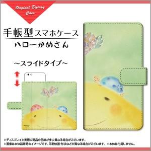 ブルーライトカットフィルム付 手帳型 スマホカバー スライド式 Redmi Note 9T かめ 激安 通販 プレゼント ren9t-bf-book-sli-yano-025