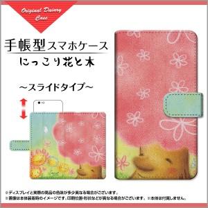 ガラスフィルム付 手帳型 スマホカバー スライド式 iPhone 12 Pro 花 激安 特価 通販 プレゼント ip12p-gf-book-sli-yano-026