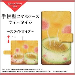 ガラスフィルム付 手帳型 スマホカバー スライド式 iPhone 12 Pro イラスト 特価 通販 プレゼント ip12p-gf-book-sli-yano-030