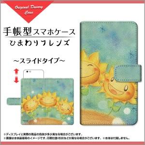 ガラスフィルム付 手帳型 スマホカバー スライド式 AQUOS R3 SH-04L SHV44 docomo au SoftBank 花 aqr3-gf-book-sli-yano-031