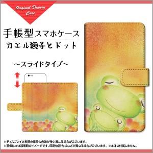 Android One 手帳 スマホ カバー カエル Y!mobile ワイモバイル 激安 特価 通販 プレゼント デザインカバー 507sh-book-sli-yano-032