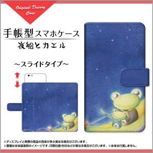 XPERIA XZs [SO-03J SOV35 602SO] ガラスフィルム付 手帳 スマホ カバー カエル docomo au SoftBank 激安 特価 xzs-gf-book-sli-yano-033