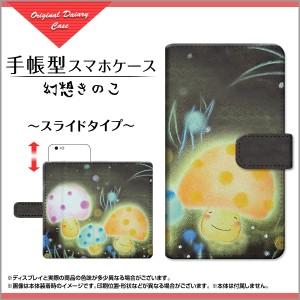 XPERIA XZs [SO-03J SOV35 602SO] ガラスフィルム付 手帳 スマホ カバー きのこ docomo au SoftBank 激安 特価 xzs-gf-book-sli-yano-036