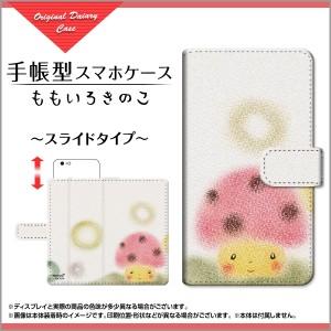 iPhone XS 液晶全面ガラスフィルム付 カラー:黒 手帳型 スライド式 スマホ カバー きのこ 激安 特価 通販 ipxs-3d-bk-book-sli-yano-037