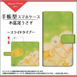 手帳型 スマホ ケース スライド式 LG it LGV36 au うさぎ 特価 通販 プレゼント lgv36-book-sli-yano-039