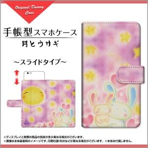 手帳型 スマホ ケース スライド式 LG it LGV36 au ウサギ 特価 通販 プレゼント lgv36-book-sli-yano-040