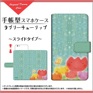 ZenFone 3 Max [ZC553KL] 手帳 スマホ カバー 花 BIGLOBE NifMo 激安 特価 通販 プレゼント デザインカバー zc553kl-book-sli-yano-042
