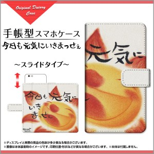 iPhone 8 Plus ガラスフィルム付 手帳型 スマホ ケース docomo au SoftBank デザイン 雑貨 小物 プレゼント ip8p-gf-book-sli-yano-047