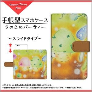 ZTE BLADE E02 手帳 スマホ カバー きのこ 格安スマホ 激安 特価 通販 プレゼント デザインカバー zte02-book-sli-yano-055