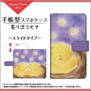手帳型 スマホ ケース スライド式 Google Pixel 3 XL docomo SoftBank イラスト 特価 通販 プレゼント pi3xl-book-sli-yano-064