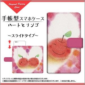 手帳型 スマホ ケース スライド式 らくらくスマートフォン [F-42A] ハート 特価 通販 プレゼント f42a-book-sli-yano-067