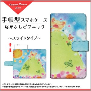 手帳型 スマホ ケース スライド式 Android One S7 Y!mobile クローバー 激安 特価 通販 ands7-book-sli-yano-080