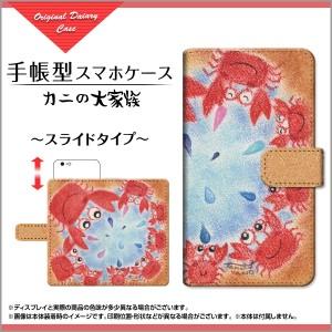 手帳型 スマホ ケース スライド式 Android One S7 Y!mobile にっこり 激安 特価 通販 ands7-book-sli-yano-086