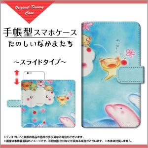 手帳型 スマホ ケース スライド式 iPod touch 7G 第7世代 2019 アイポッド タッチ イルカ 激安 特価 通販 ipod7-book-sli-yano-087