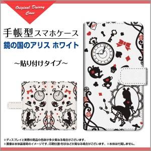 ガラスフィルム付 手帳型 スマホカバー 貼り付けタイプ AQUOS R5G イラスト 通販 プレゼント aqr5g-gf-book-tab-ask-001-139