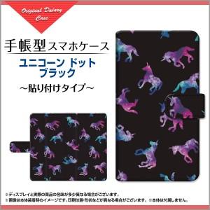 ガラスフィルム付 手帳型 スマホカバー 貼り付けタイプ GALAXY Note20 Ultra 5G SCG06 イラスト 通販 scg06-gf-book-tab-ask-001-167