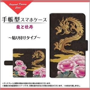保護フィルム付 GALAXY Note20 Ultra 5G SCG06 手帳型 スマホ ケース 貼り付けタイプ 和柄 雑貨 scg06-f-book-tab-cyi-001-128