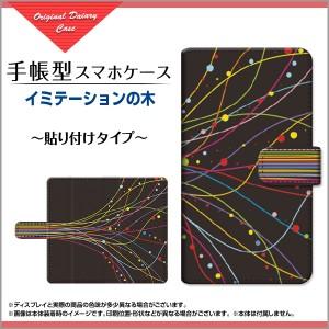 保護フィルム付 GALAXY Note20 Ultra 5G SCG06 手帳型 スマホ ケース 貼り付けタイプ カラフル 雑貨 scg06-f-book-tab-cyi-010