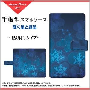 手帳型 スマホ ケース 貼り付けタイプ AQUOS zero5G basic DX SHG02 冬 メンズ レディース デザインカバー shg02-book-tab-cyi-014