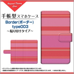 ガラスフィルム付 手帳型 スマホカバー 貼り付けタイプ AQUOS R5G ボーダー レディース aqr5g-gf-book-tab-cyi-border-003
