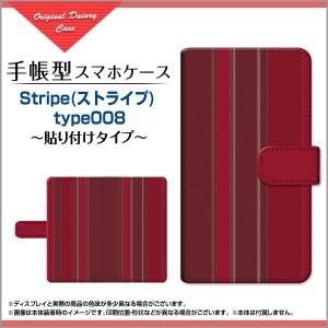 手帳型 スマホ ケース 貼り付けタイプ AQUOS zero5G basic DX SHG02 ストライプ メンズ レディース shg02-book-tab-cyi-stripe-008