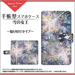 手帳型 スマホ カバー 貼り付けタイプ AQUOS zero5G basic DX SHG02 雪 スタンド機能 カードポケット shg02-book-tab-ike-002