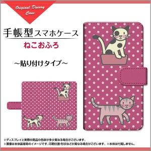 Rakuten Hand 手帳型 スマホ ケース 貼り付けタイプ ねこ デザイン 雑貨 小物 rhand-book-tab-mbcy-001-239